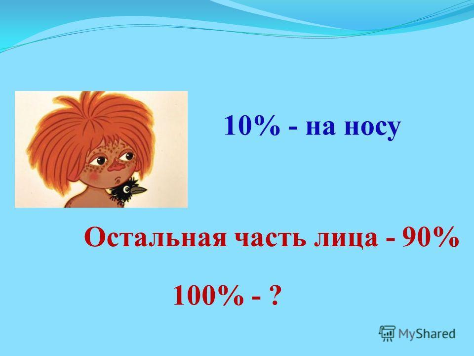 10% - на носу 100% - ? Остальная часть лица - %90