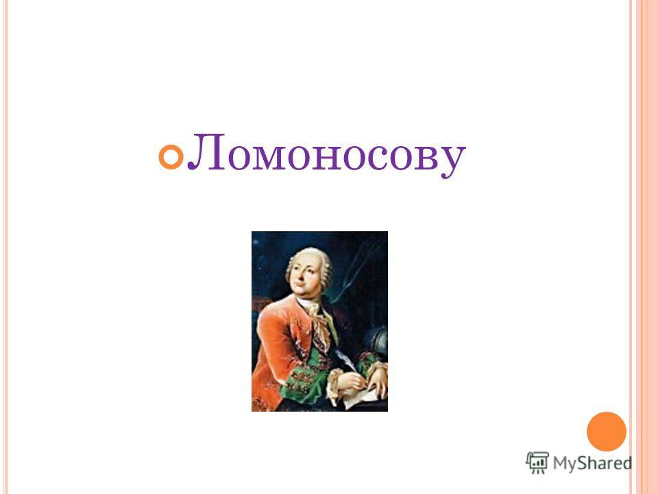 Ломоносову