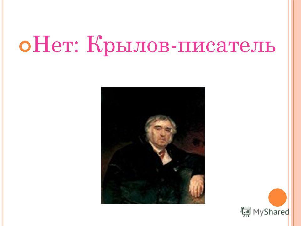 Нет: Крылов-писатель