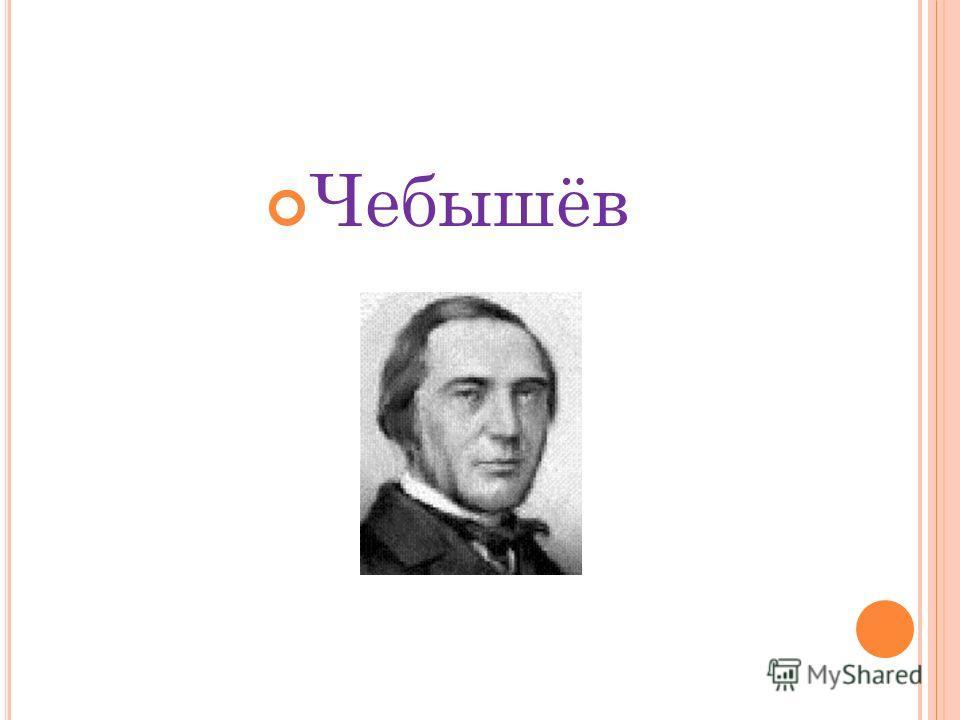 Чебышёв