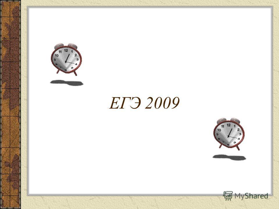 ЕГЭ 2009