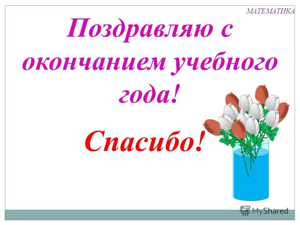 Поздравление преподавателя с окончанием учебного года 2