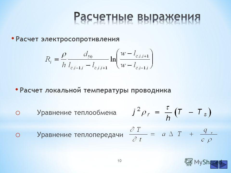 Расчет электросопротивления Расчет локальной температуры проводника o Уравнение теплообмена o Уравнение теплопередачи 10