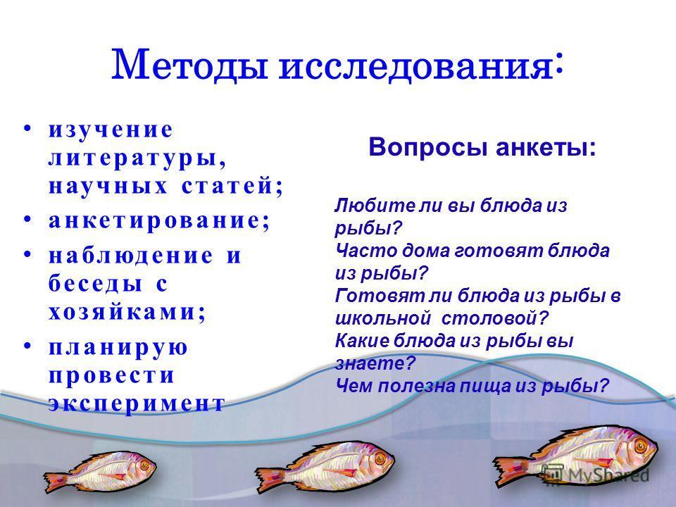Вопросы анкеты: Любите ли вы блюда из рыбы? Часто дома готовят блюда из рыбы? Готовят ли блюда из рыбы в школьной столовой? Какие блюда из рыбы вы знаете? Чем полезна пища из рыбы?