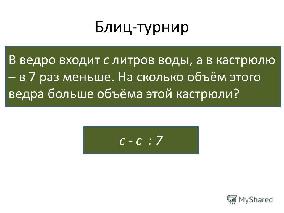 70 · 9 = 630 18 · 3 = 54 29 · 2 = 58 17 · 4 = 68 300 : 6 = 50 400 : 5 = 80 28 : 7= 4 7 · 8 = 56 15 · 3 = 45 4 · 8 = 32 6 · 7 = 42 13 · 5 = 65