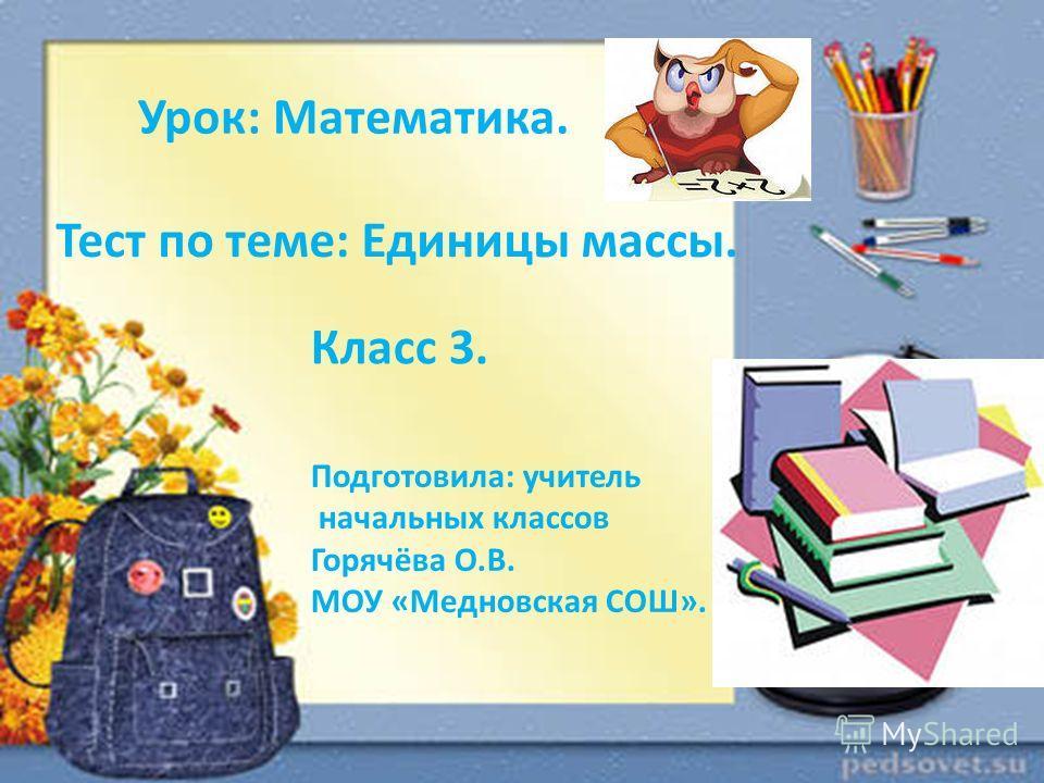 Презентации на тему единицы массы по математике в начальных классах