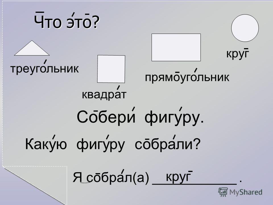 Собери фигуру. Что это? треугольник квадрат прямоугольник круг Какую фигуру собрали? Я собрал(а) ___________. круг
