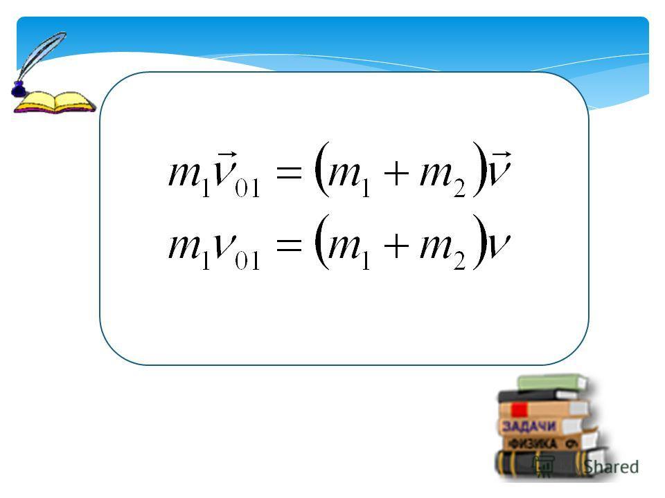 ПЛАН ИССЛЕДОВАНИЯ 1. Выявить частные случаи применения ЗСИ. 2.Провести опыты по взаимодействию тел. 3. Записать ЗСИ для каждого случая в векторной форме. 4. Записать ЗСИ для каждого случая в проекции на ось х.