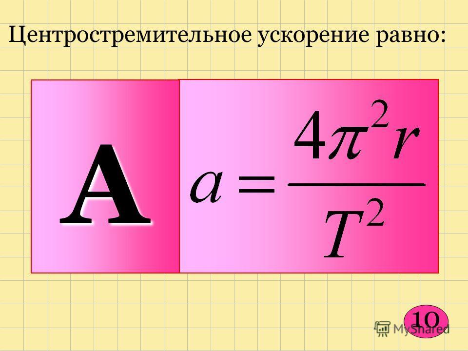 10 Центростремительное ускорение равно: A B C D A