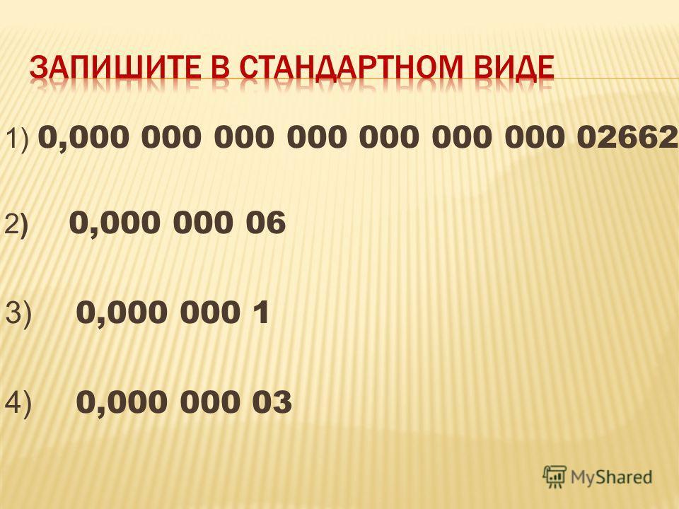 1) 0,000 000 000 000 000 000 000 02662 2) 0,000 000 06 3) 0,000 000 1 4) 0,000 000 03