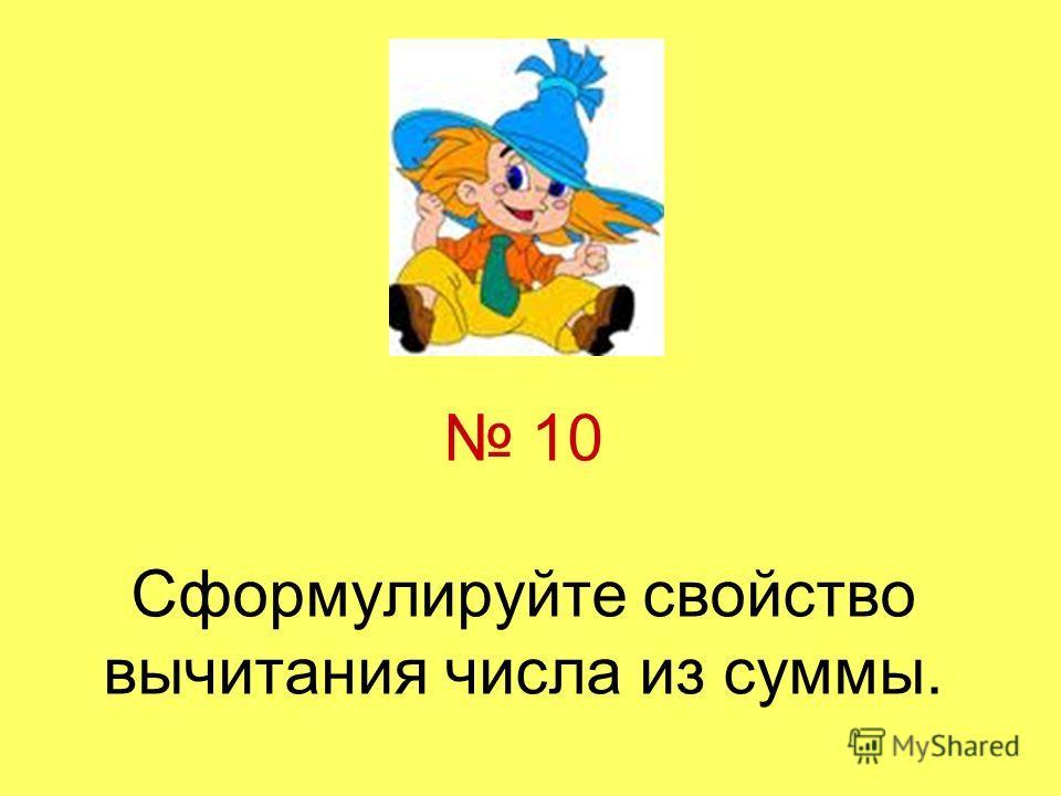 10 Сформулируйте свойство вычитания числа из суммы.