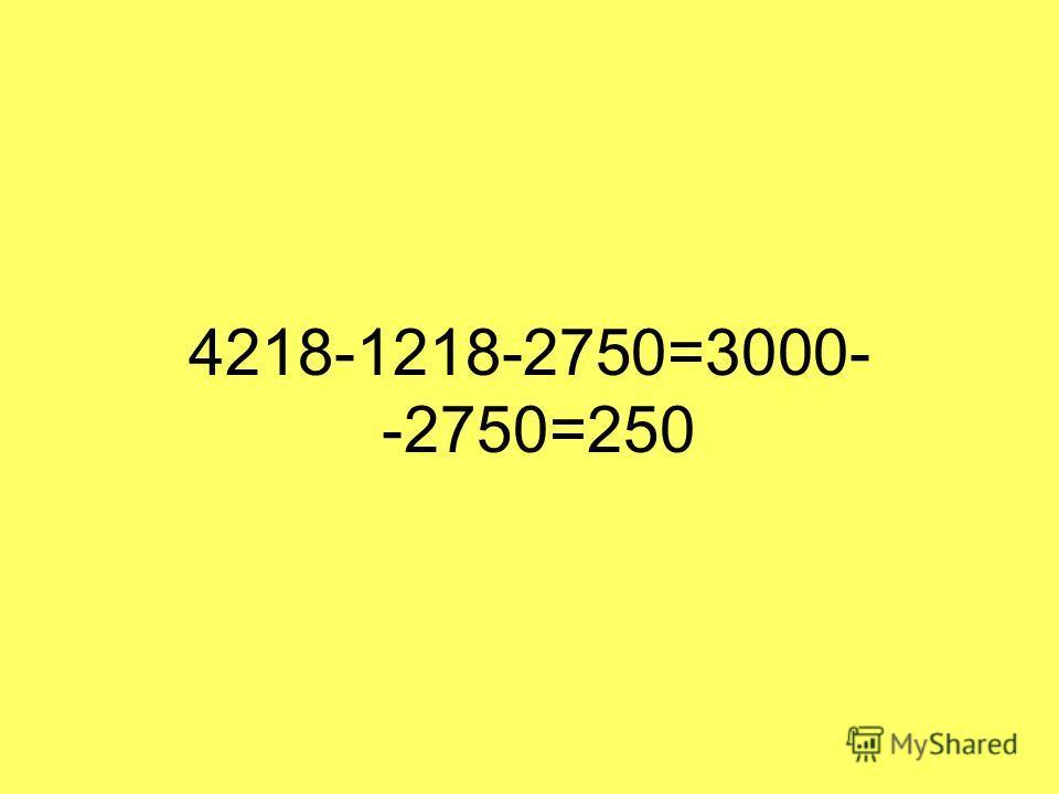 4218-1218-2750=3000- -2750=250