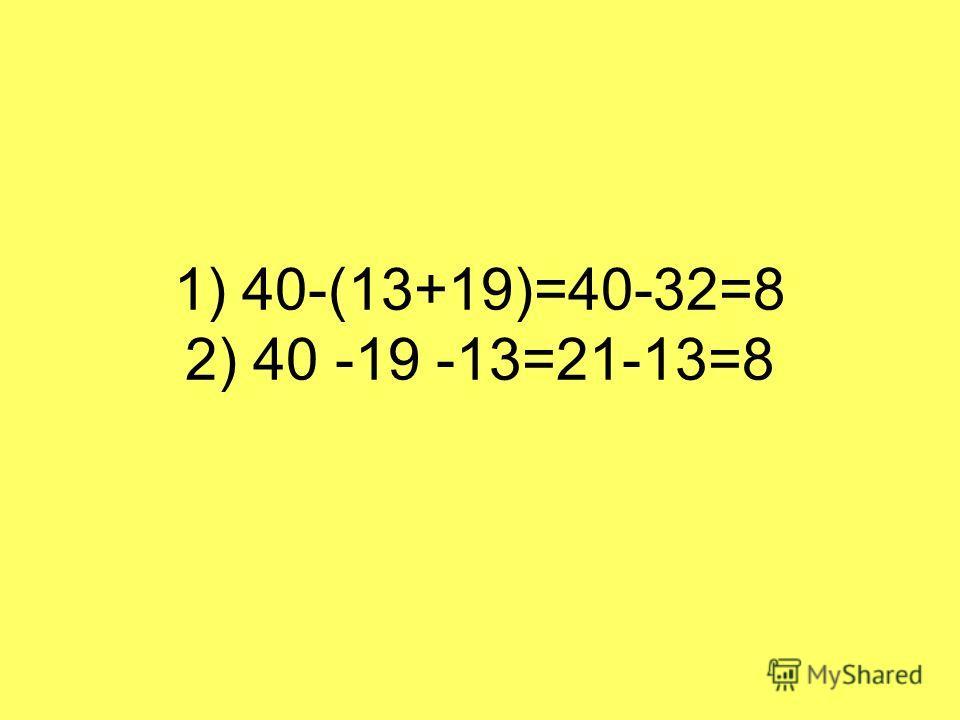 1) 40-(13+19)=40-32=8 2) 40 -19 -13=21-13=8