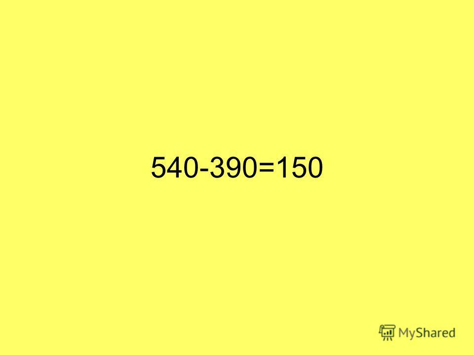 540-390=150