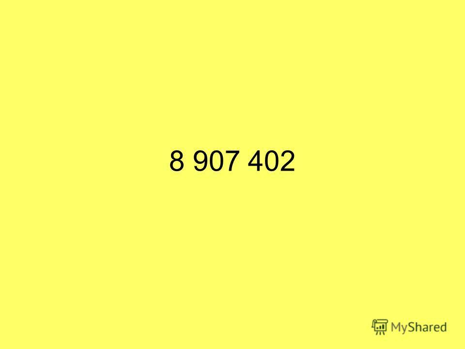 8 907 402