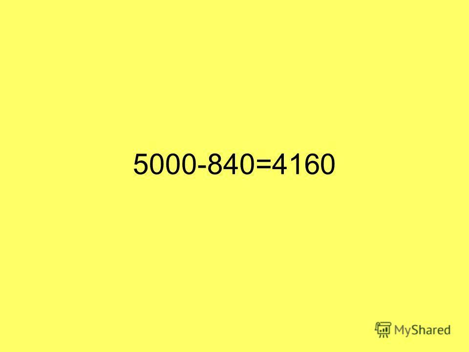 5000-840=4160