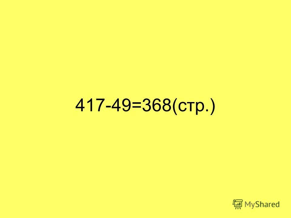 417-49=368(стр.)