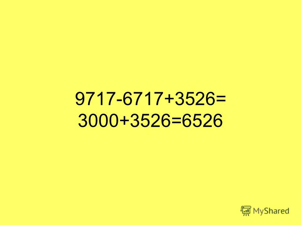 9717-6717+3526= 3000+3526=6526