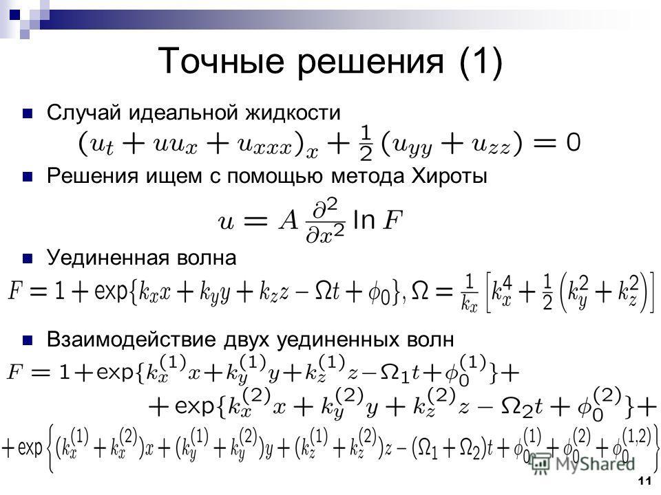 11 Точные решения (1) Случай идеальной жидкости Решения ищем с помощью метода Хироты Уединенная волна Взаимодействие двух уединенных волн