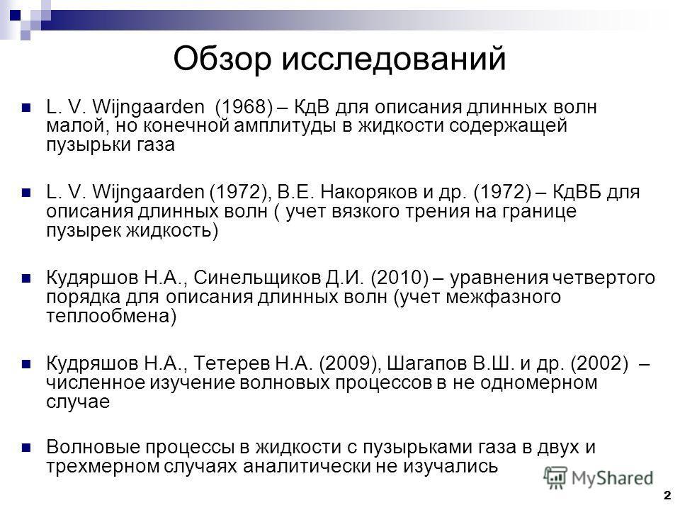2 Обзор исследований L. V. Wijngaarden (1968) – КдВ для описания длинных волн малой, но конечной амплитуды в жидкости содержащей пузырьки газа L. V. Wijngaarden (1972), В.Е. Накоряков и др. (1972) – КдВБ для описания длинных волн ( учет вязкого трени