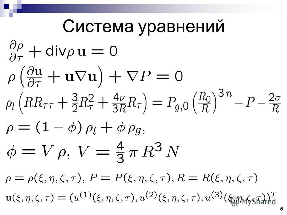 5 Система уравнений `