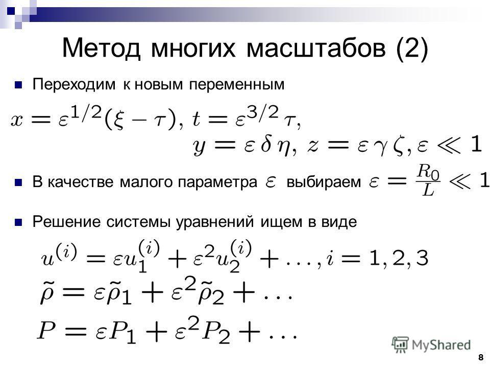 8 Метод многих масштабов (2) Переходим к новым переменным В качестве малого параметра выбираем Решение системы уравнений ищем в виде