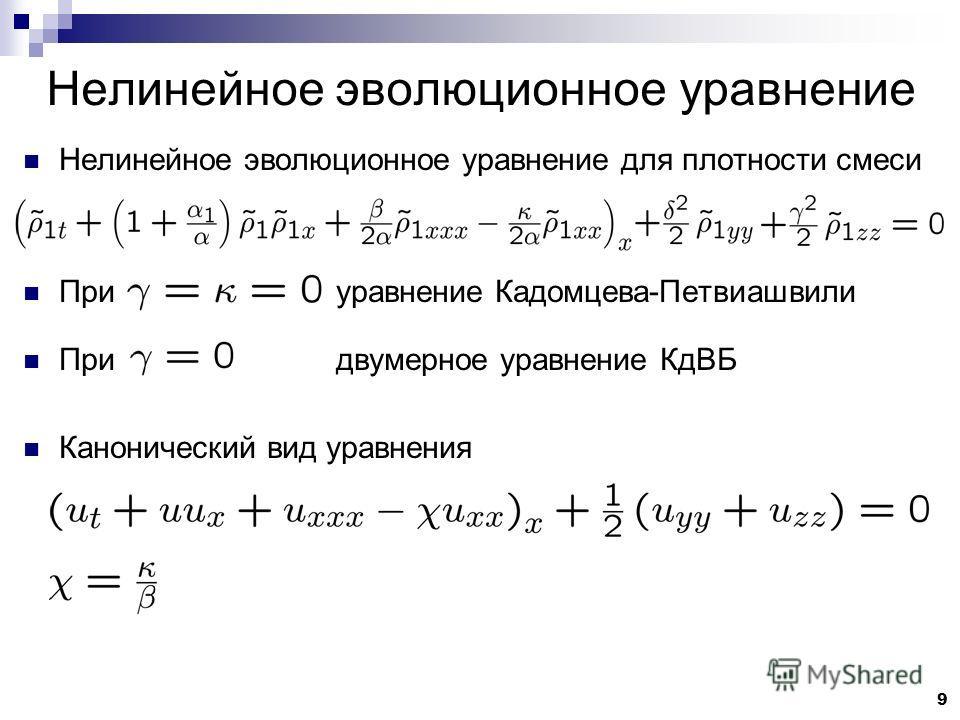 9 Нелинейное эволюционное уравнение Нелинейное эволюционное уравнение для плотности смеси При уравнение Кадомцева-Петвиашвили При двумерное уравнение КдВБ Канонический вид уравнения