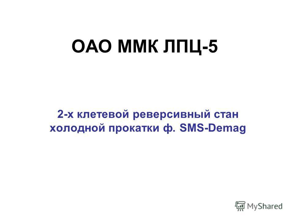 ОАО ММК ЛПЦ-5 2-х клетевой реверсивный стан холодной прокатки ф. SMS-Demag
