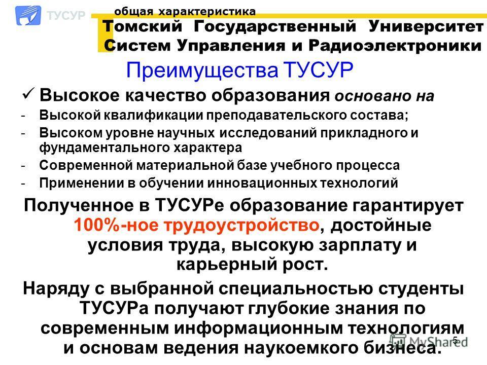 4 ЧЕМ ИЗВЕСТЕН ТУСУР? 125 предприятий IT сектора организованны выпускниками ТУСУРа и составляют 80% объема рынка наукоемких товаров и услуг Томской области. ТУСУР в 2004 году создал первый в России студенческий бизнес-инкубатор, выпускники которого е