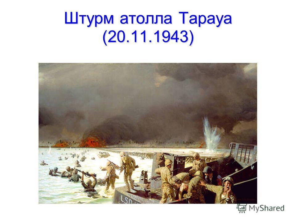 Штурм атолла Тарауа (20.11.1943)