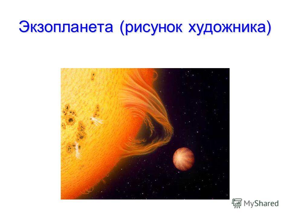 Экзопланета (рисунок художника)