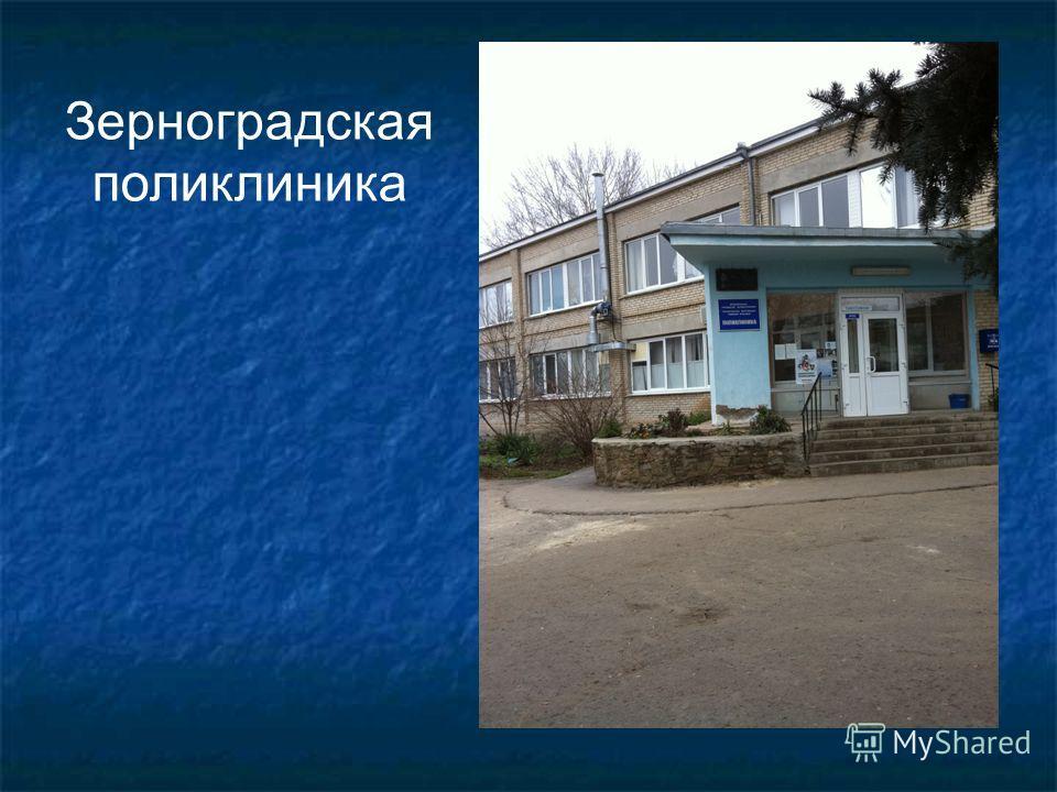 Зерноградская поликлиника