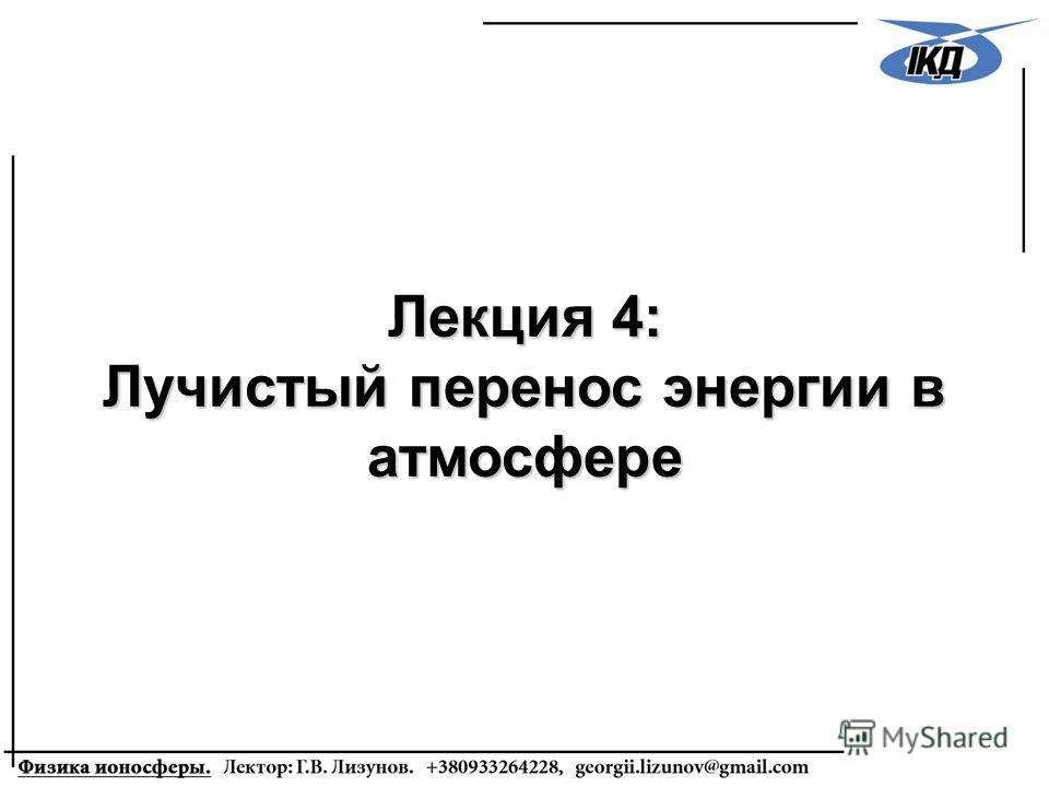 Лекция 4: Лучистый перенос энергии в атмосфере