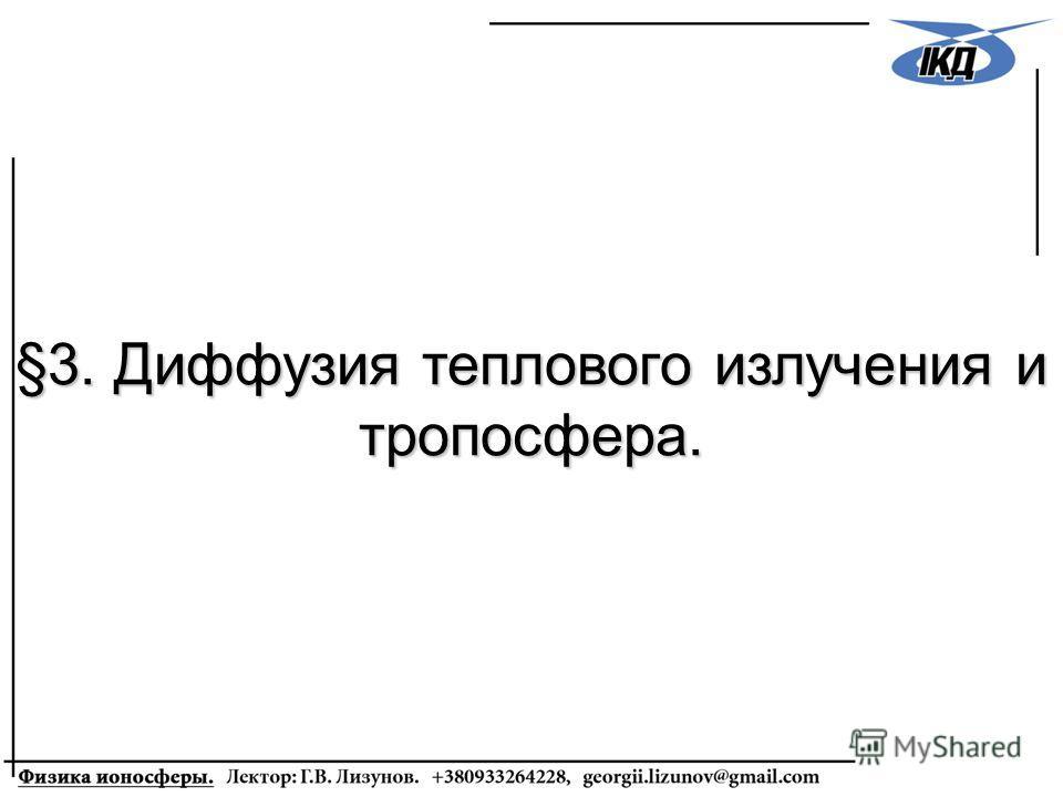§3. Диффузия теплового излучения и тропосфера.