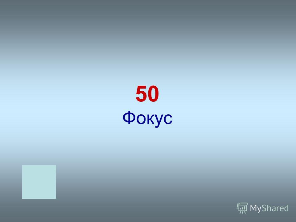 50 Фокус