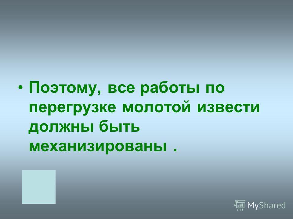 Поэтому, все работы по перегрузке молотой извести должны быть механизированы.