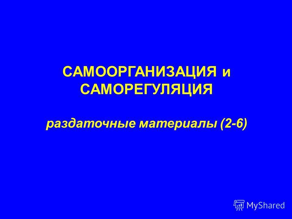 САМООРГАНИЗАЦИЯ и САМОРЕГУЛЯЦИЯ раздаточные материалы (2-6)