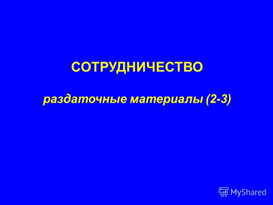 СОТРУДНИЧЕСТВО раздаточные материалы (2-3)