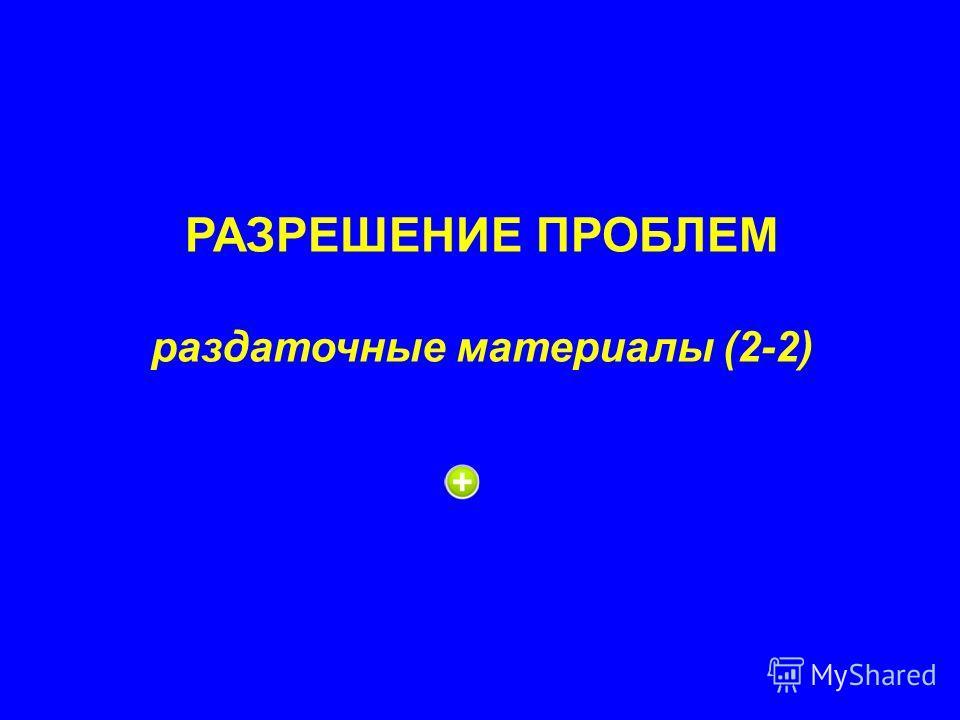 РАЗРЕШЕНИЕ ПРОБЛЕМ раздаточные материалы (2-2)