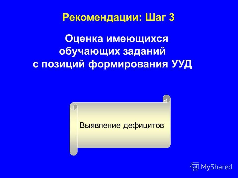 Рекомендации: Шаг 3 Оценка имеющихся обучающих заданий с позиций формирования УУД Выявление дефицитов