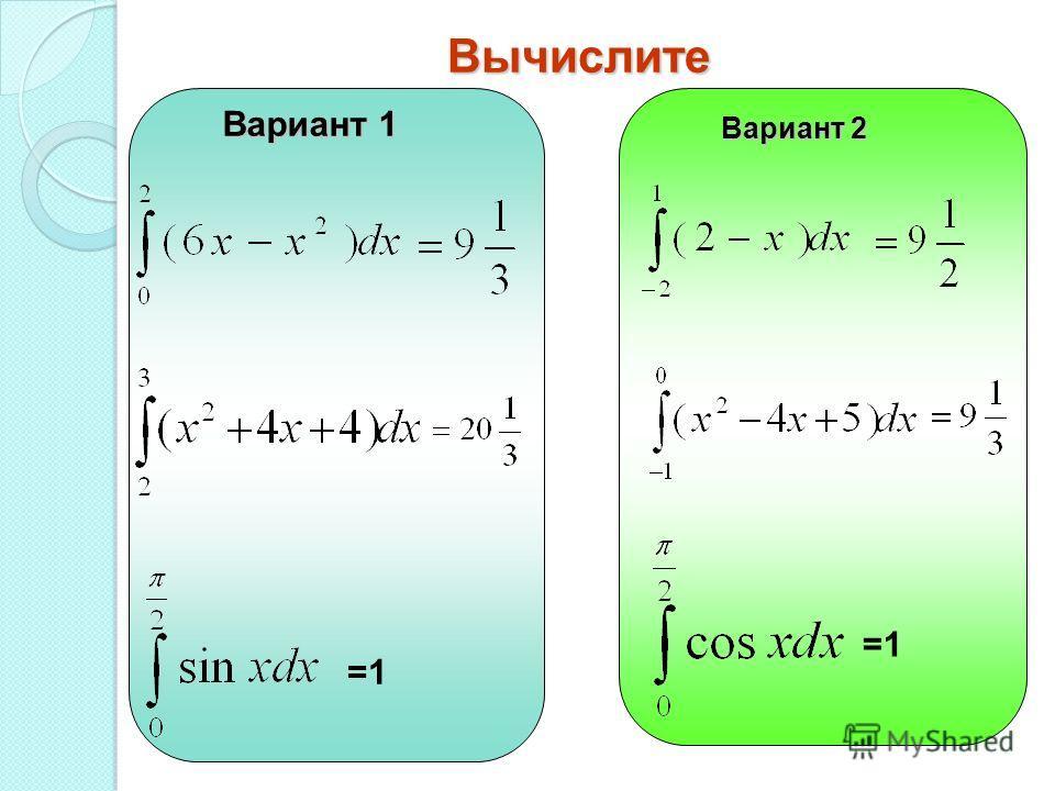 Вариант 2 Вариант 1 Вычислите =1
