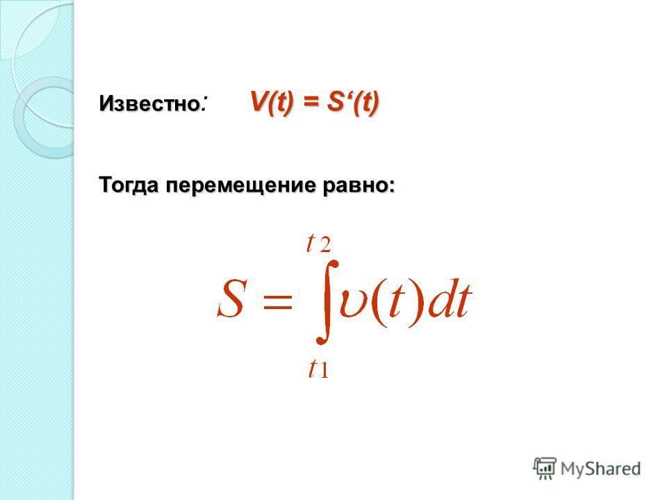 Известно V(t) = S(t) Известно : V(t) = S(t) Тогда перемещение равно:
