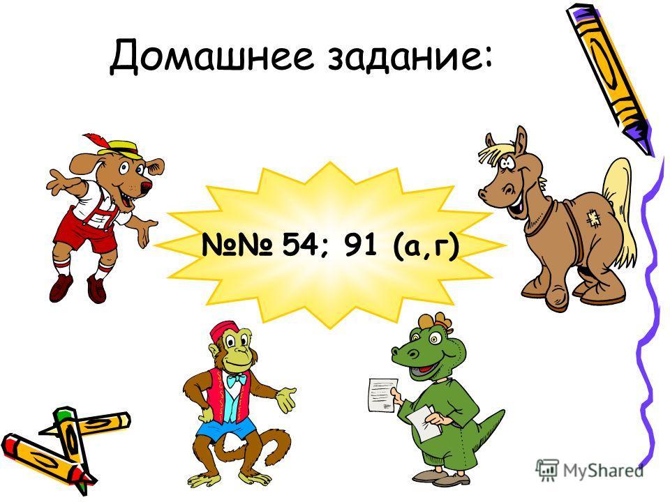 Домашнее задание: 54; 91 (а,г)