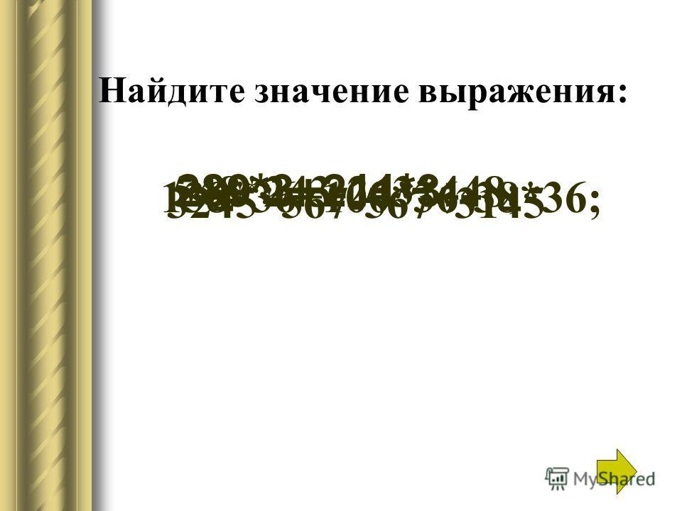Найдите значение выражения: 289*3+211*3; 548*243-243*448; 138*36+100*36-38*36; 3245*567-567*3145