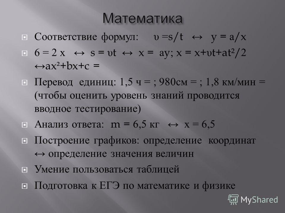 Соответствие формул : υ =s/t y = а /x 6 = 2 х s = υ t x = а y; x = x+ υ t+at²/2 ax²+bx+c = Перевод единиц : 1,5 ч = ; 980 см = ; 1,8 км / мин = ( чтобы оценить уровень знаний проводится вводное тестирование ) Анализ ответа : m = 6,5 кг х = 6,5 Постро