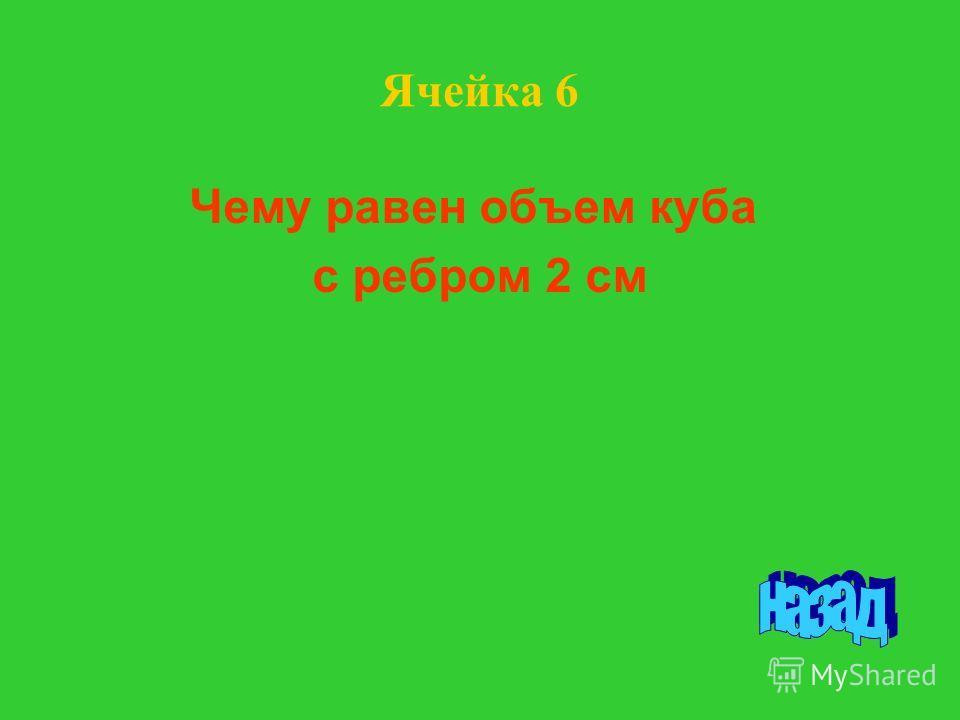 Чему равен объем куба с ребром 2 см Ячейка 6