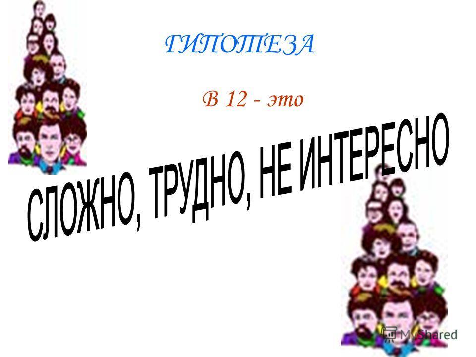 ГИПОТЕЗА В 12 - это