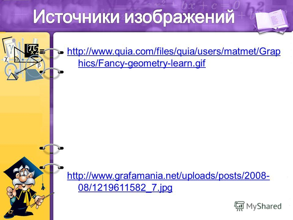 http://www.quia.com/files/quia/users/matmet/Grap hics/Fancy-geometry-learn.gif http://www.grafamania.net/uploads/posts/2008- 08/1219611582_7.jpg