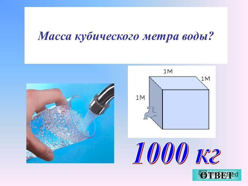 Масса кубического метра воды? ОТВЕТ