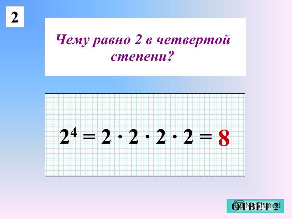 2 2 4 = 2 · 2 · 2 · 2 = 8 ОТВЕТ 2
